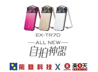 【 少量庫存 最後到貨】加送64G全配 CASIO EXLIM TR-70 EX-TR70 群光原廠公司貨 含稅開發票