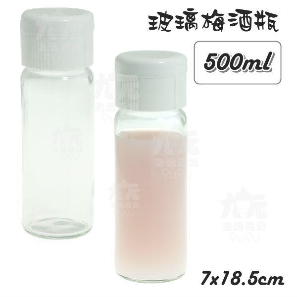 【九元生活百貨】梅酒瓶/500ml 玻璃罐 玻璃收納罐 玻璃分裝瓶