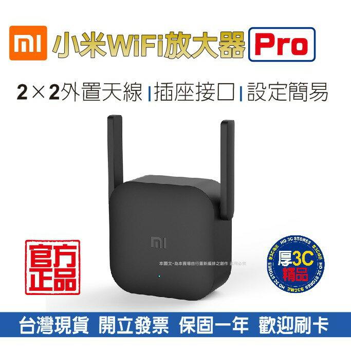 『現貨』小米 WiFi放大器 Pro 無線網路 熱點 WiFi增強 WIFI增強器 路由器 雙天線