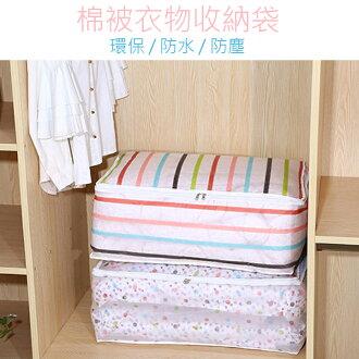 PEVA 防水防塵棉被衣物收納袋 (不挑花色) T6731