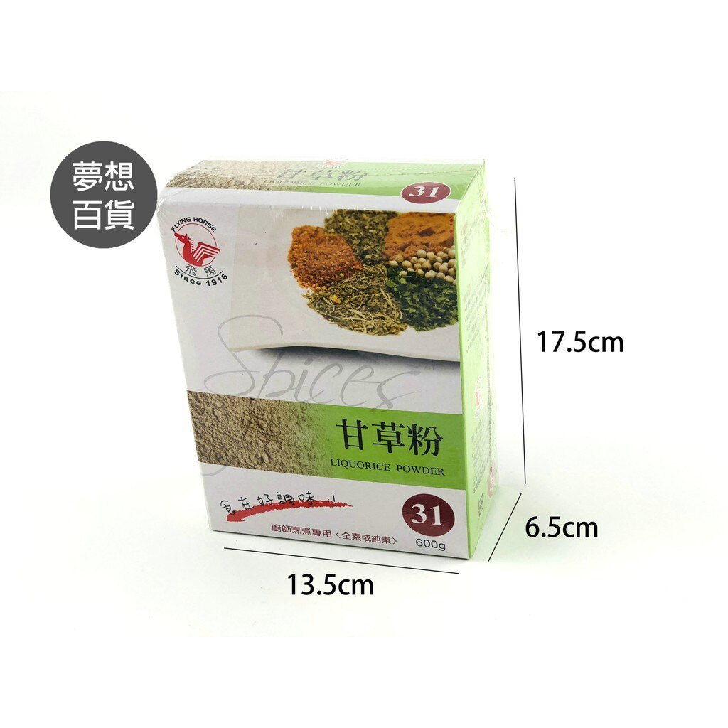 飛馬甘草粉31號 台式乾貨食材系列 全素純素 經典調味  美味精製(伊凡卡百貨)