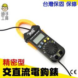 利器五金 數位交直流瓦特勾錶 交直流數字鉤表 數位交流 數位鉤錶 自動量程設計