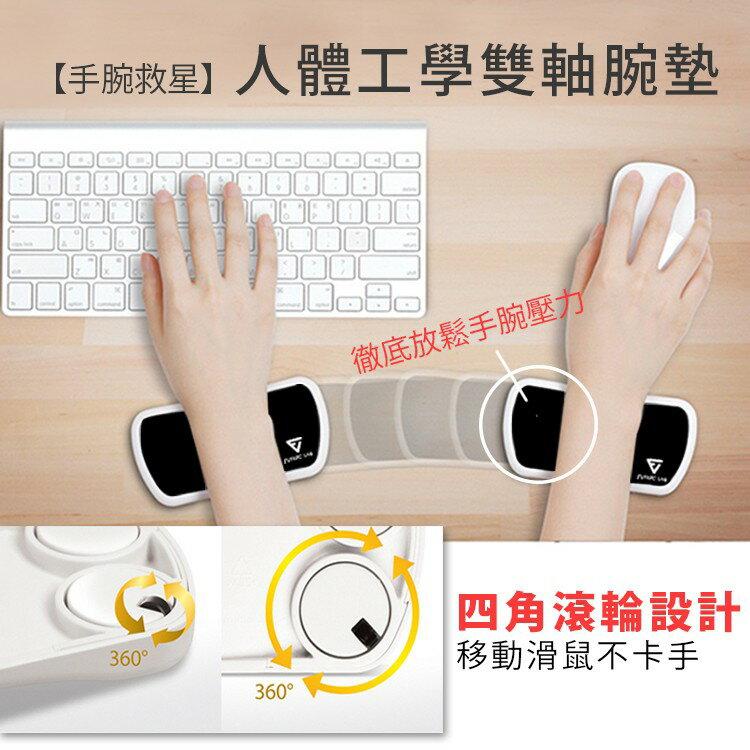 雙軸腕墊 滑鼠墊 人體工學滑鼠墊 護腕墊 滑鼠護腕墊 電腦護腕 滑鼠護腕墊 【Future Lab.未來實驗室】