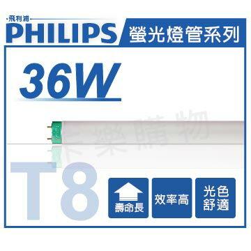 (25入)PHILIPS飛利浦 T8 36W 830 黃光 三波長日光燈管 陸製  PH100088