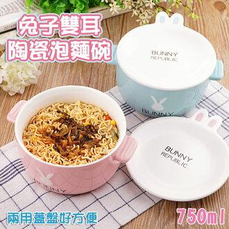 可愛兔子雙耳陶瓷泡麵碗 學生湯碗 蓋盤兩用 大碗(附蓋)
