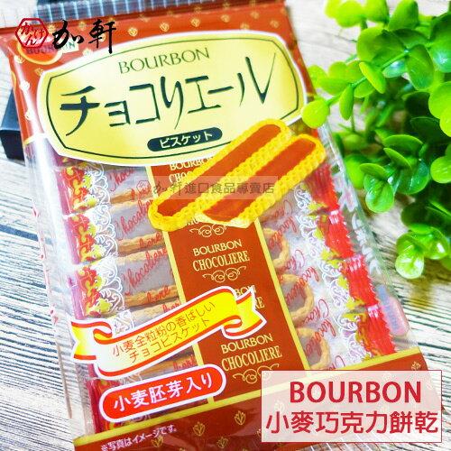 加軒進口食品:《加軒》日本BOURBON小麥巧克力餅乾★1月限定全店699免運