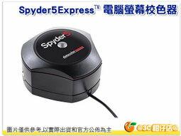 Datacolor Spyder 5 Express 電腦螢幕 校色器入門組 公司貨 網拍 婚攝 設計