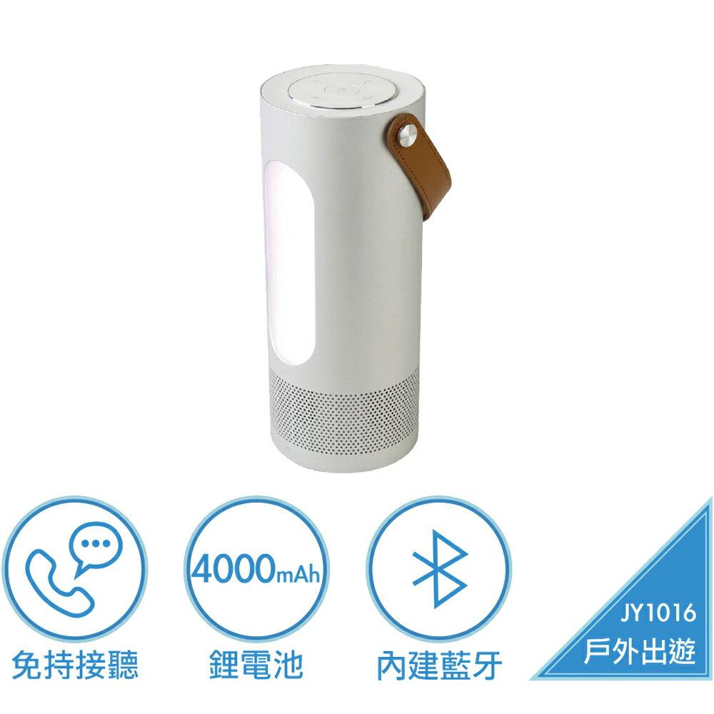 ※ 欣洋電子 ※ JS 淇譽 攜帶式鋁合金藍牙喇叭 (JY1016) 環場音效 / 情境燈 / 藍芽5.0 1