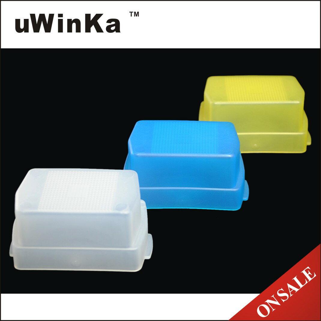 我愛買#uWinka副廠Nikon肥皂盒FC-SB800(3色)三尼康肥皂盒相容Nikon原廠肥皂盒SW-10H柔光罩SW10H柔光盒適SB-800肥皂盒SB800肥皂盒SB-800柔光盒SB800柔..