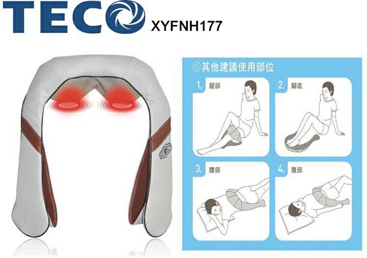 (贈貼布)【東元】3D溫熱揉捏按摩器XYFNH177 保固免運-隆美家電