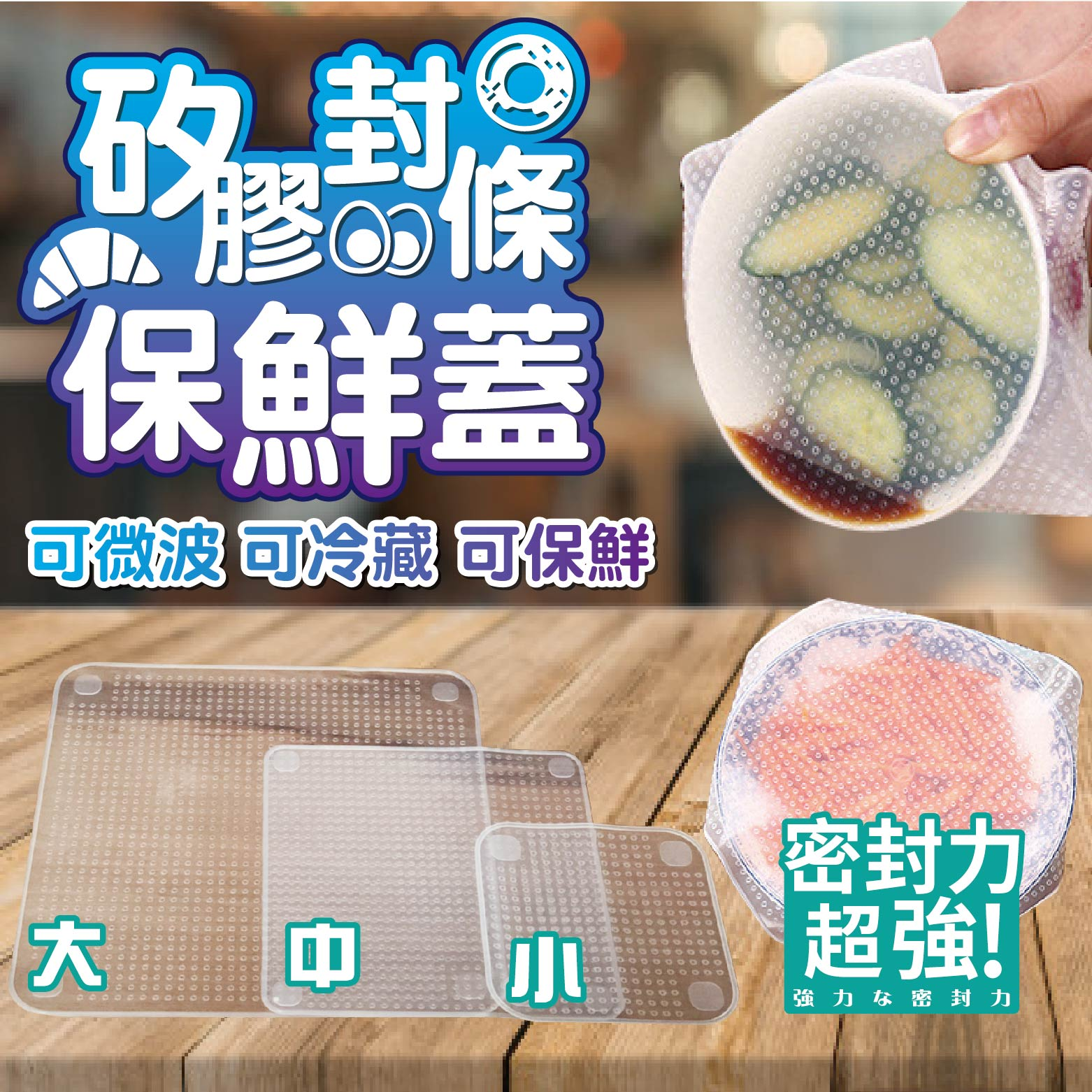 百寶袋-食品矽膠密封保鮮蓋 食物保鮮膜 碗蓋透明矽膠密封蓋冰箱保鮮膜可重複使用廚房微波爐加熱蓋子保鮮蓋【BE215】