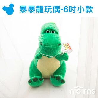 NORNS 【抱抱龍玩偶-6吋小款】迪士尼 玩具總動員 抱抱龍 玩偶 娃娃 禮物
