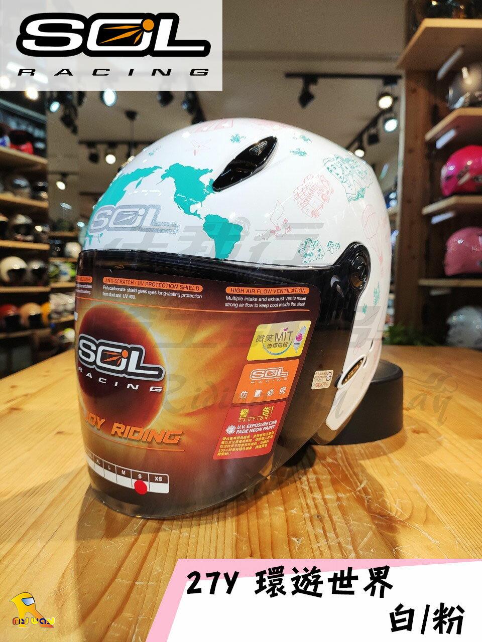 任我行騎士部品 SOL 27Y 環遊世界 小帽體 女生適用 3/4罩 安全帽 DOT 白粉