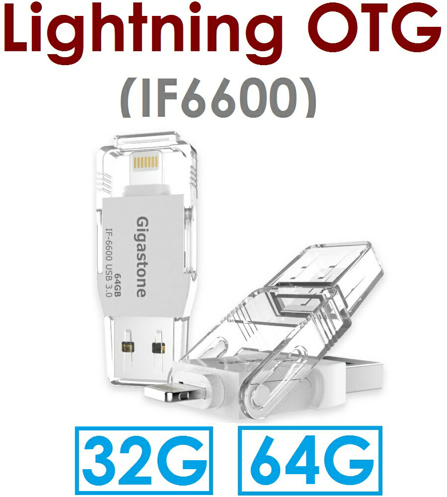 【原廠盒裝】立達 Gigastone i-Flash Drive IF6600 OTG(32G)(64G)Lightning APPLE蘋果專用