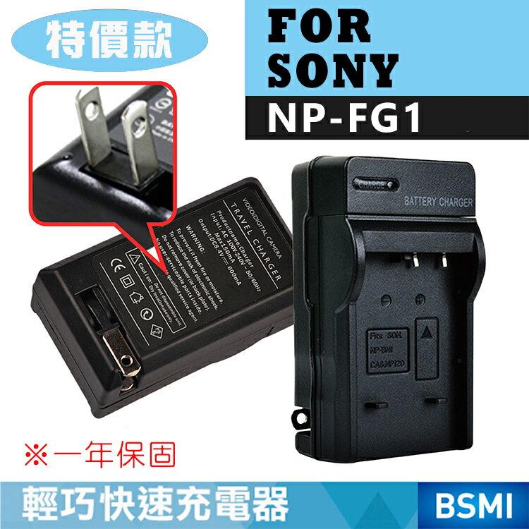 特價款@攝彩@索尼 SONY NP-FG1 副廠充電器 HX5V HX9HX7V WX1 H90 W270 一年保固