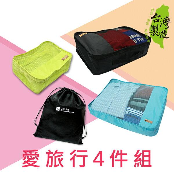 珠友《愛旅行4件組》旅行用衣物收納袋(S)+旅行用衣物收納袋(M)+旅行用衣物收納袋(L)+抗菌收納束口袋旅行衣物分類收納(XL)-Unicite