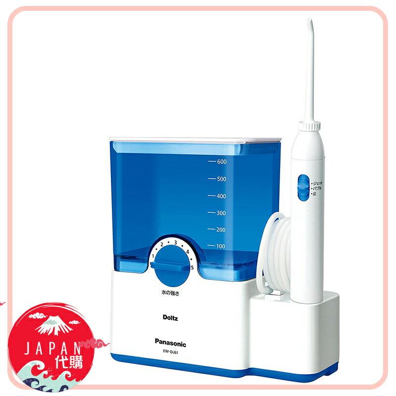 日本原裝Panasonic 國際牌 EW-DJ61 高效能沖牙機 洗牙機 牙齒牙齦保健 白沖牙機沖牙器電動