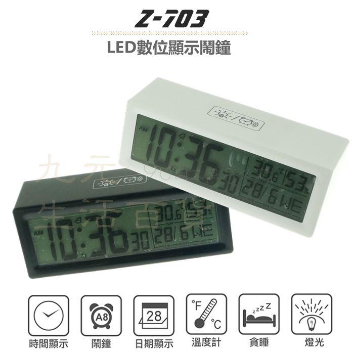 【九元生活百貨】Z-703 LED數位顯示鬧鐘 數字鐘 電子鐘 貪睡功能 溫濕度 日曆