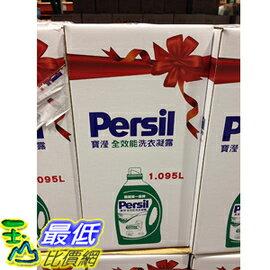 [105限時限量促銷] PERSIL LAUNDRY DETERGENT 寶瀅全效能洗衣凝露 3.375公升2瓶+1.095L C109580