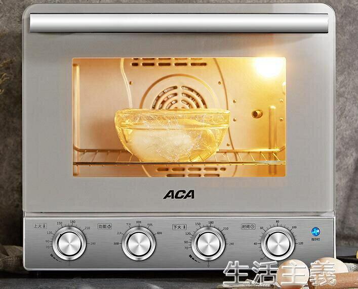 烤箱 ACA電烤箱家用烘焙立式多功能小型大容量38升小烤箱30商用40L烘烤 七色堇 新年春節送禮