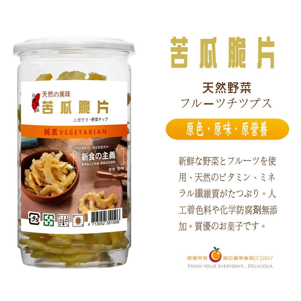 罐裝苦瓜脆片110公克【每日優果】 - 限時優惠好康折扣