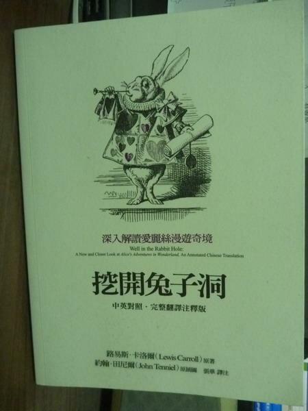~書寶 書T6/翻譯小說_PDU~挖開兔子洞_路易斯.卡洛爾