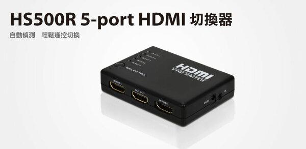 登昌恆HS500R5-portHDMI切換器【迪特軍】