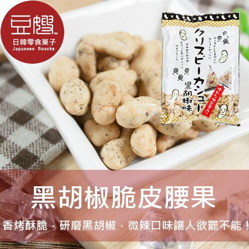 【豆嫂】日本零食黑胡椒脆皮腰果★滿$499宅配免運中★