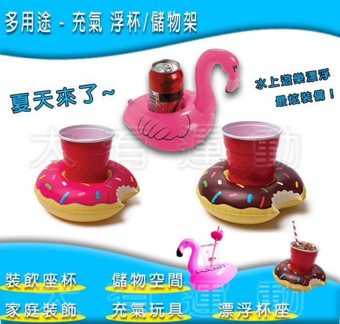 【樂取小舖】充氣 甜甜圈 火焰鳥 水上 漂浮 飲料 杯托 杯座 手機座 玩具 游泳池 道具 充氣玩具 充氣杯座