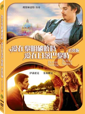 愛在黎明破曉時 愛在日落巴黎時套裝 DVD