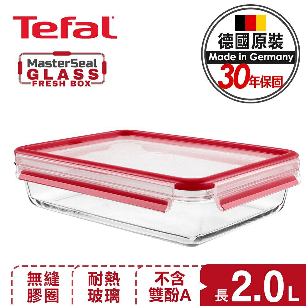 【Tefal法國特福】MasterSeal 玻璃保鮮盒 2.0L 德國EMSA原裝 30年保固 - 限時優惠好康折扣