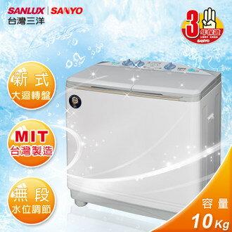 【台灣三洋SANLUX】10kg雙槽洗衣機(SW-1068)