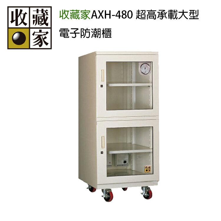 [喬傑數位]AXH-480 超高承載大型電子防潮櫃