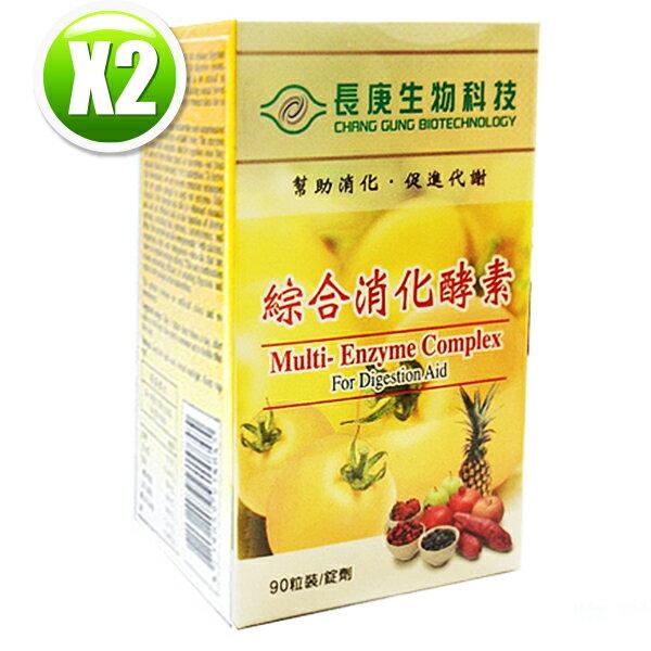 長庚生技 天然消化酵素(90顆/瓶)x2