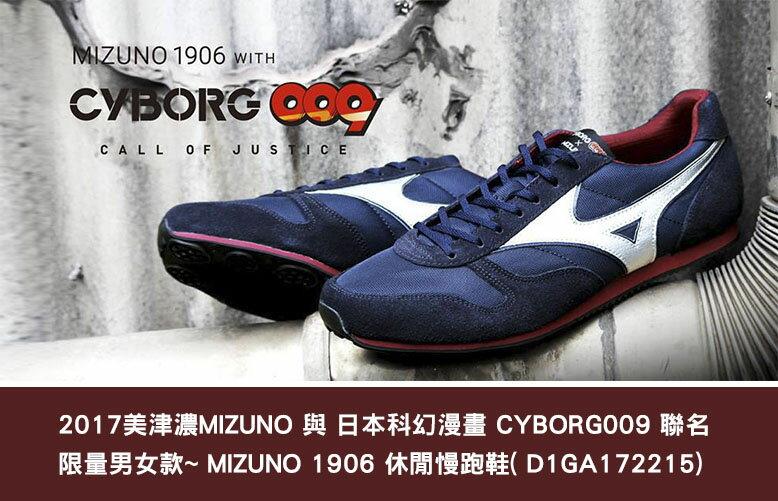 D1GA172215 (深藍X銀灰) MIZUNO RS88 日本科幻漫畫 CYBORG009 聯名款休閒鞋 S【美津濃MIZUNO】 2