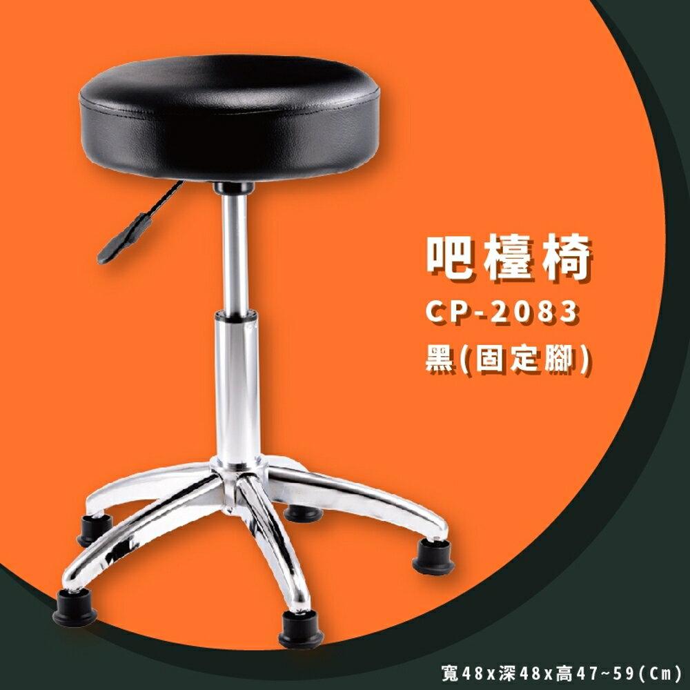 吧台椅首選 CP-2083 黑(固定腳) 成型泡綿系列 吧台椅 旋轉椅 可調式 圓旋轉椅 工作椅 升降椅 椅子 - 限時優惠好康折扣