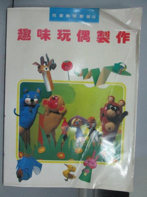 ~書寶 書T1/少年童書_PBO~趣味玩偶製作_兒童美勞教室4