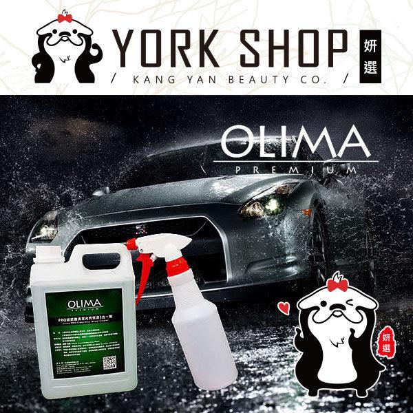 姍伶:專業汽車機車美容Olima專業PRO級鋁圈光亮保濕劑2000ml附噴瓶❤️姍伶