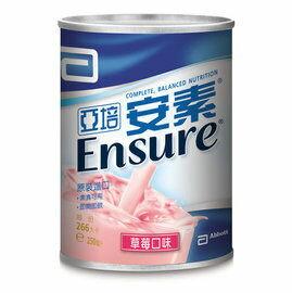 【亞培】安素-草莓 237ml/瓶  嚐鮮價