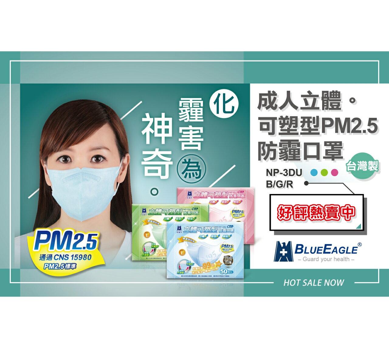[真豪口罩]藍鷹牌口罩~新貨到正品全新改版五層防護有壓條~台灣製造PM2.5成人3D立體五層口罩鼻樑有壓條設計50片裝