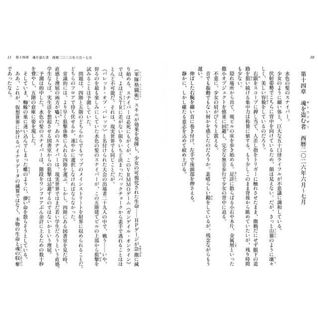 刀劍神域 Vol.15 1