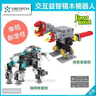 可傑  UBTech  Jimu  Robot  交互益智積木機器人  公司貨  激發創造.學習 大人小孩都愛  創造專屬自己的機器人!