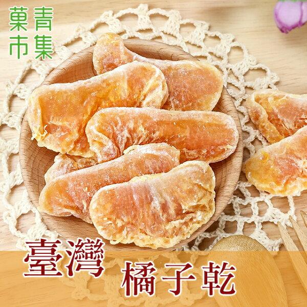 台灣橘子乾150G小包裝【菓青市集】