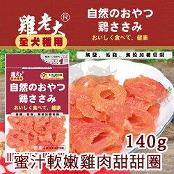《雞老大》寵物機能雞肉零食 - CBP-27 蜜汁軟嫩雞肉甜甜圈 140g / 狗零食