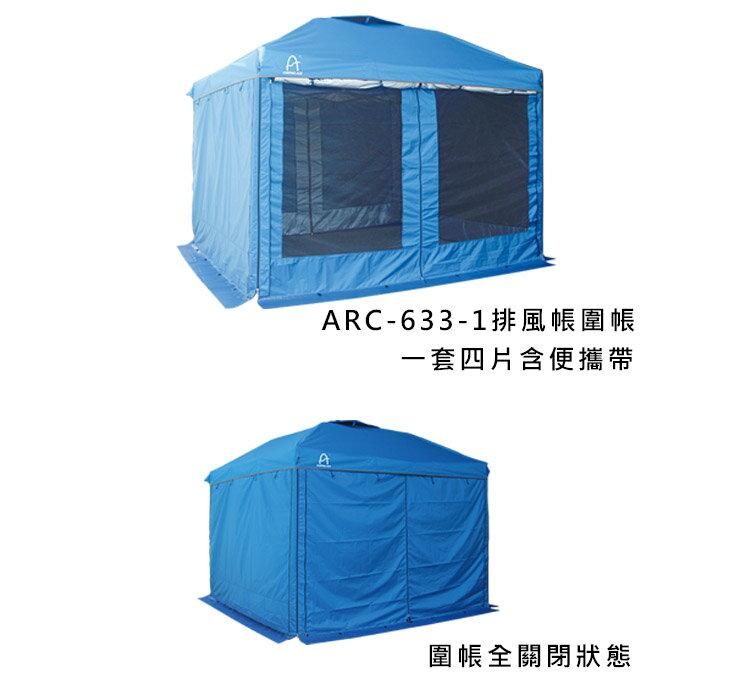 野樂27秒排風帳圍布 防蚊透氣 雙層紗網+銀膠遮陽布 露營 戶外 ARC-633-1 野樂 Camping Ace - 限時優惠好康折扣