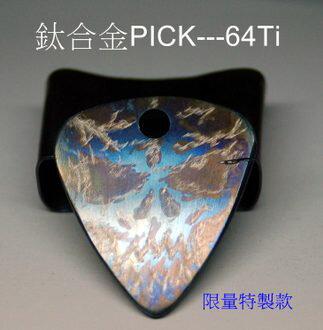 ➽帝雅諾鈦餐具生活用品➽【搖滾重金版】獨一無二鈦金屬吉他pick項鍊鑰匙圈ROCK搖滾鈦合金吉他撥片吉它彈片陽極處理台灣製造1.3mm