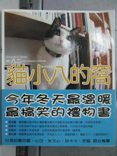 【書寶二手書T8/寵物_OCF】貓小八的窩_林筠桓, 八二一