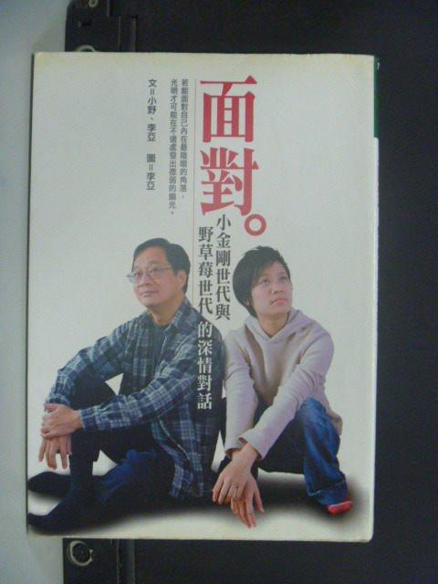 【書寶二手書T5/短篇_JLN】面對-小金剛世代與野草莓世代的深情對話_小野
