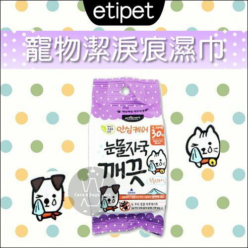 +貓狗樂園+etipet 寵物潔淚痕濕巾。30入 $130
