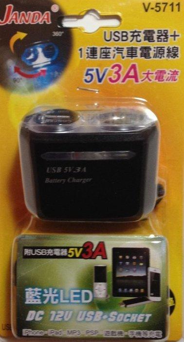 權世界@汽車用品 JANDA手機充電(可充IPAD平板)單孔+USB 3A點煙器延長線電源插座 V-5711